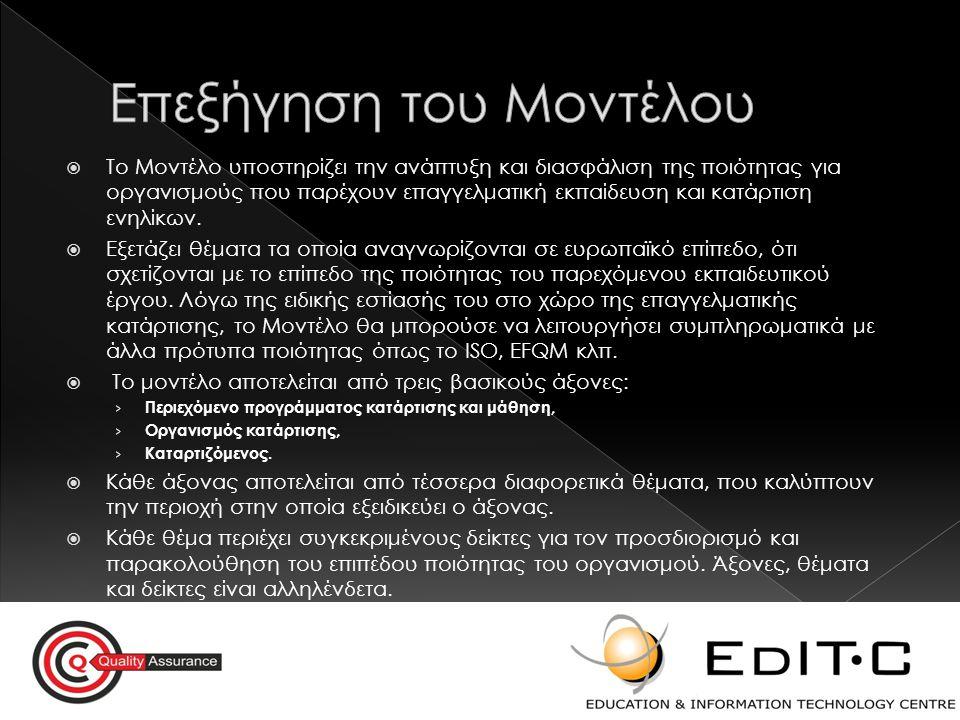  Το Μοντέλο υποστηρίζει την ανάπτυξη και διασφάλιση της ποιότητας για οργανισμούς που παρέχουν επαγγελματική εκπαίδευση και κατάρτιση ενηλίκων.  Eξε