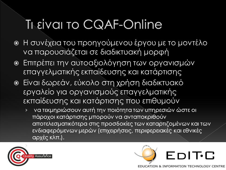  Η συνέχεια του προηγούμενου έργου με το μοντέλο να παρουσιάζεται σε διαδικτυακή μορφή  Επιτρέπει την αυτοαξιολόγηση των οργανισμών επαγγελματικής εκπαίδευσης και κατάρτισης  Είναι δωρεάν, εύκολο στη χρήση διαδικτυακό εργαλείο για οργανισμούς επαγγελματικής εκπαίδευσης και κατάρτισης που επιθυμούν › να τεκμηριώσουν αυτή την ποιότητα των υπηρεσιών ώστε οι πάροχοι κατάρτισης μπορούν να ανταποκριθούν αποτελεσματικότερα στις προσδοκίες των καταρτιζομένων και των ενδιαφερόμενων μερών (επιχειρήσεις, περιφερειακές και εθνικές αρχές κλπ.).