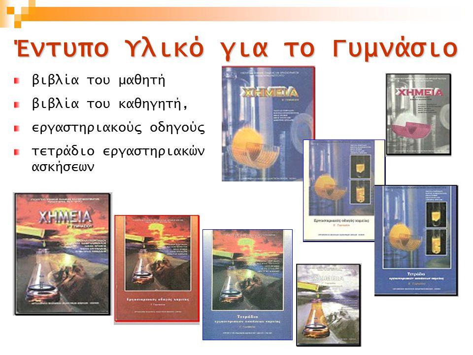Έντυπο Υλικό για το Γυμνάσιο βιβλία του μαθητή βιβλία του καθηγητή, εργαστηριακούς οδηγούς τετράδιο εργαστηριακών ασκήσεων
