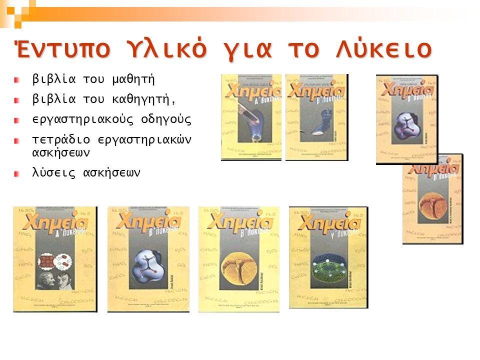 Έντυπο Υλικό για το Λύκειο βιβλία του μαθητή βιβλία του καθηγητή, εργαστηριακούς οδηγούς τετράδιο εργαστηριακών ασκήσεων λύσεις ασκήσεων