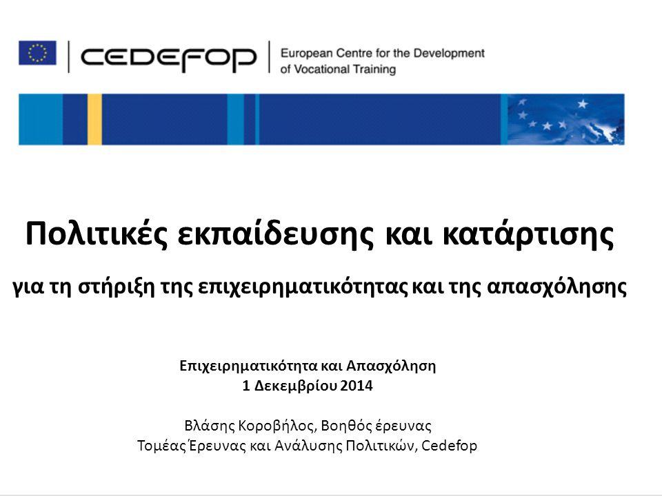 Πολιτικές εκπαίδευσης και κατάρτισης για τη στήριξη της επιχειρηματικότητας και της απασχόλησης Επιχειρηματικότητα και Απασχόληση 1 Δεκεμβρίου 2014 Βλάσης Κοροβήλος, Βοηθός έρευνας Τομέας Έρευνας και Ανάλυσης Πολιτικών, Cedefop