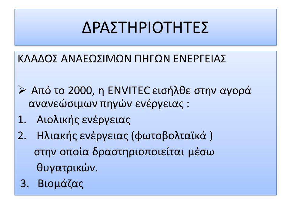 ΣΗΜΑΝΤΙΚΟΤΕΡΕΣ ΕΞΕΛΙΞΕΙΣ ΧΡΗΣΗΣ 2014  Όσον αφορά τον κατασκευαστικό κλάδο, η Εταιρεία συμμετέχει σε διαγωνισμούς περιβαλλοντικών έργων στην Ελλάδα και στο εξωτερικό.