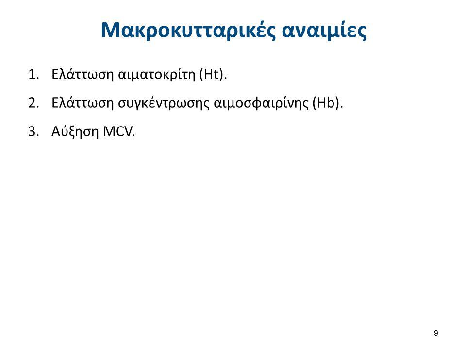 Μακροκυτταρικές αναιμίες 1.Ελάττωση αιματοκρίτη (Ht). 2.Ελάττωση συγκέντρωσης αιμοσφαιρίνης (Hb). 3.Αύξηση MCV. 9