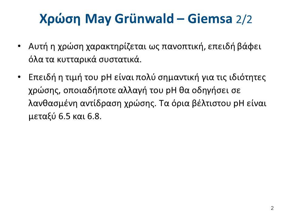 Χρώση May Grünwald – Giemsa 2/2 Αυτή η χρώση χαρακτηρίζεται ως πανοπτική, επειδή βάφει όλα τα κυτταρικά συστατικά. Επειδή η τιμή του pH είναι πολύ σημ