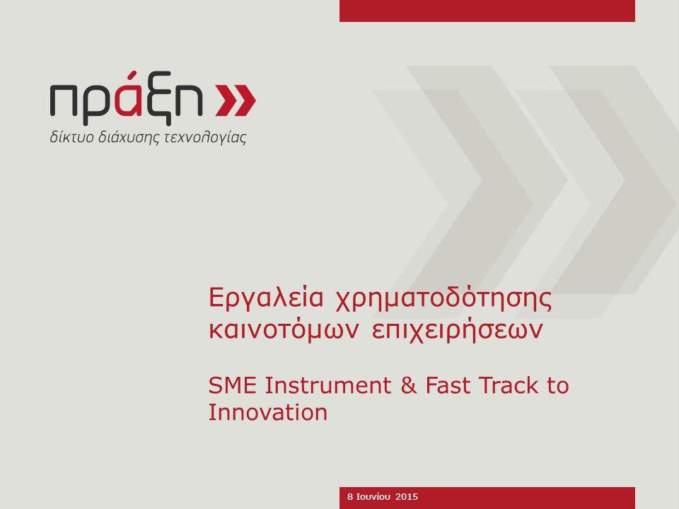 Εργαλεία χρηματοδότησης καινοτόμων επιχειρήσεων SME Instrument & Fast Track to Innovation 8 Ιουνίου 2015