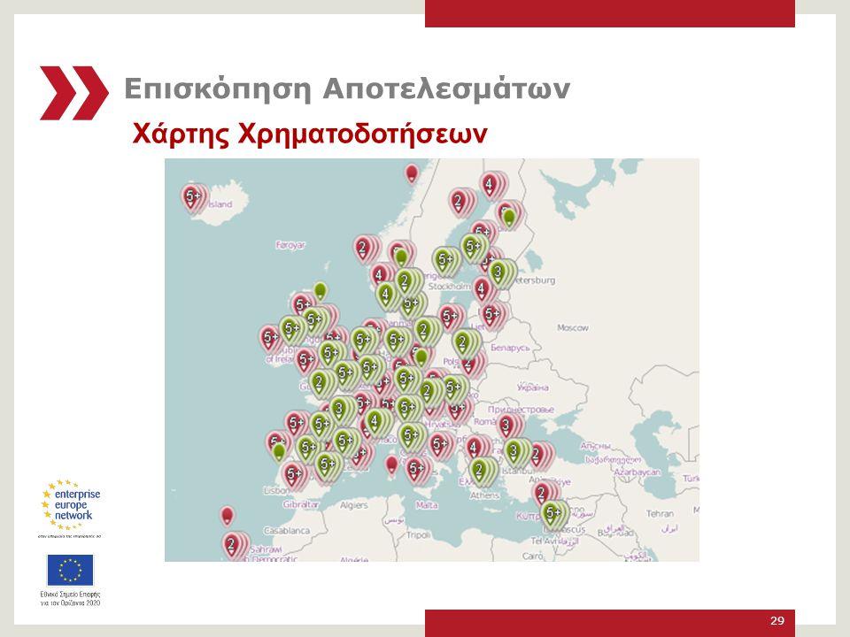 Χάρτης Χρηματοδοτήσεων 29 Επισκόπηση Αποτελεσμάτων