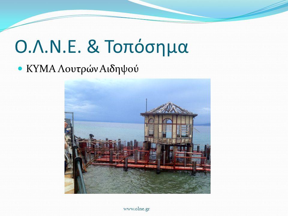 Ο.Λ.Ν.Ε. & Τοπόσημα ΚΥΜΑ Λουτρών Αιδηψού www.olne.gr