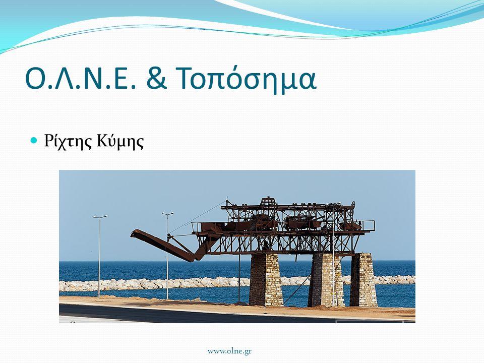Ο.Λ.Ν.Ε. & Τοπόσημα Τεταρτοκύκλιο www.olne.gr