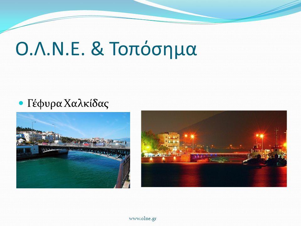 Ο.Λ.Ν.Ε. & Τοπόσημα Γέφυρα Χαλκίδας www.olne.gr