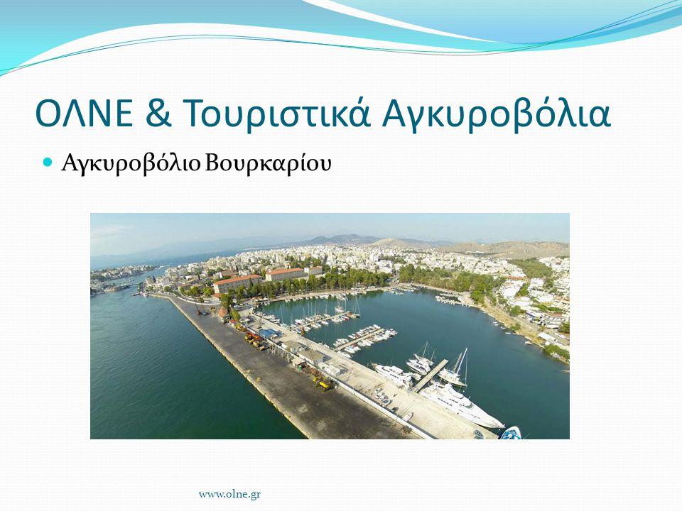 ΟΛΝΕ & Τουριστικά Αγκυροβόλια Αγκυροβόλιο Βουρκαρίου www.olne.gr