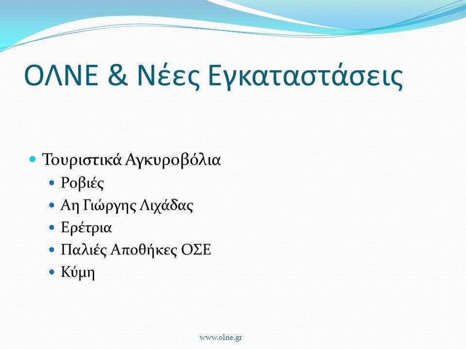 ΟΛΝΕ & Νέες Εγκαταστάσεις Τουριστικά Αγκυροβόλια Ροβιές Αη Γιώργης Λιχάδας Ερέτρια Παλιές Αποθήκες ΟΣΕ Κύμη www.olne.gr