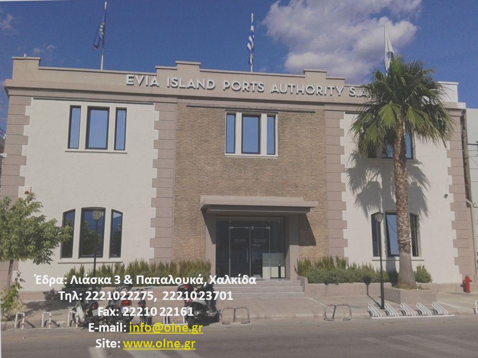 Έδρα: Λιάσκα 3 & Παπαλουκά, Χαλκίδα Τηλ: 2221022275, 22210 23701 Fax: 22210 22161 Ε-mail: info@olne.grinfo@olne.gr Site: www.olne.grwww.olne.gr