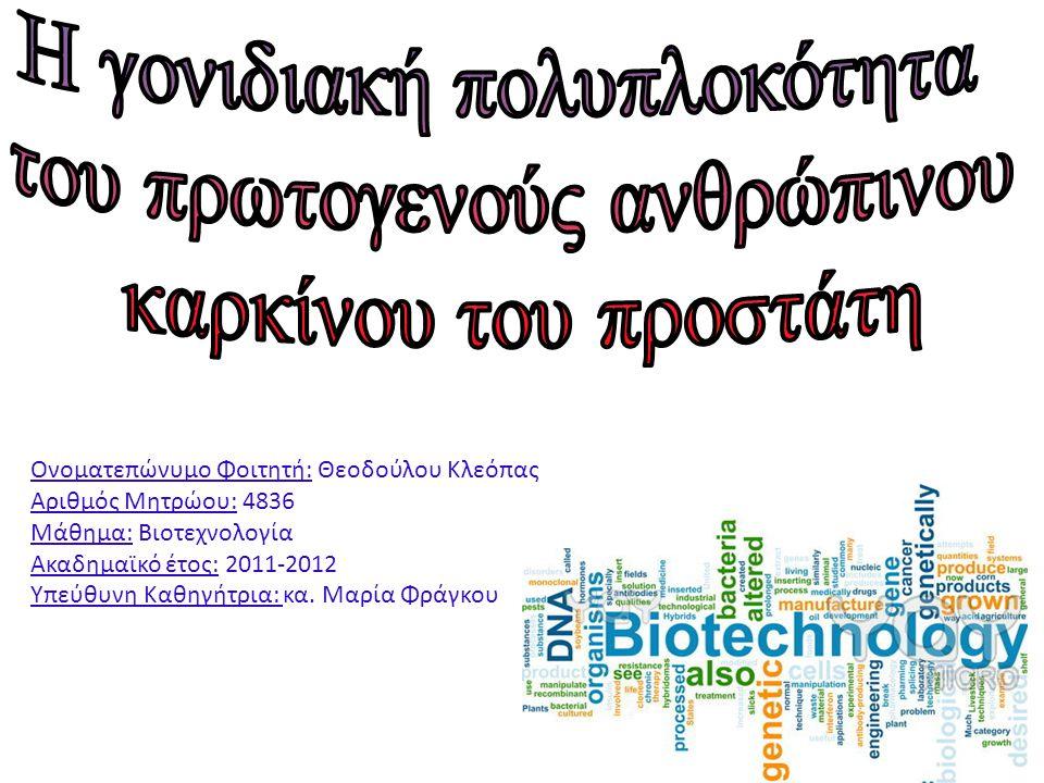 Ονοματεπώνυμο Φοιτητή: Θεοδούλου Κλεόπας Αριθμός Μητρώου: 4836 Μάθημα: Βιοτεχνολογία Ακαδημαϊκό έτος: 2011-2012 Υπεύθυνη Καθηγήτρια: κα.