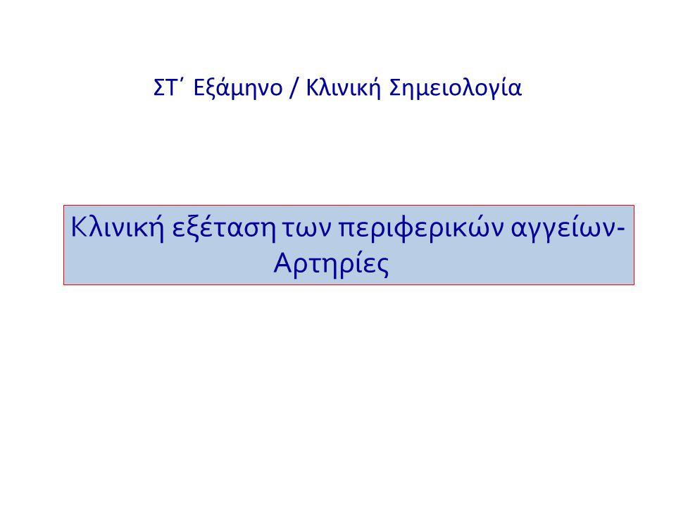 Αντικειμενική εξέταση Επισκόπηση Σφύζουσες μάζες Ανευρύσματα υποκλειδίου, βραχιονίου Χροιά Ωχρότητα (οξεία αρτηριακή απόφραξη) Ερυθρότητα δακτύλων (νόσος Buerger ) Μεταβολές του χρώματος Φαινόμενο Raynaud (ωχρότητα, κυάνωση, ερυθρότητα) Νεκρώσεις – γάγγραινα νόσος Buerger Αρτηριοφλεβώδεις επικοινωνίες Θώρακας - άνω άκρα