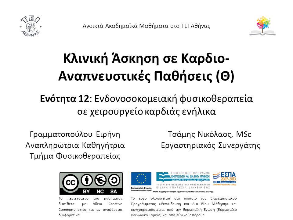 Κλινική Άσκηση σε Καρδιο- Αναπνευστικές Παθήσεις (Θ) Ανοικτά Ακαδημαϊκά Μαθήματα στο ΤΕΙ Αθήνας Το περιεχόμενο του μαθήματος διατίθεται με άδεια Creat