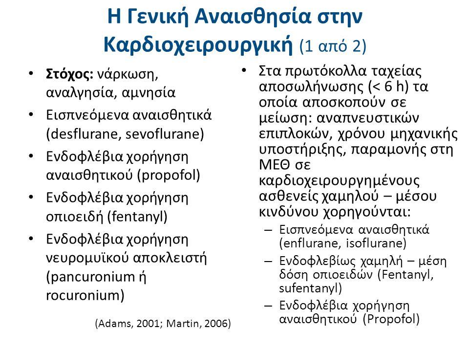 Η Γενική Αναισθησία στην Καρδιοχειρουργική (1 από 2) Στόχος: νάρκωση, αναλγησία, αμνησία Εισπνεόμενα αναισθητικά (desflurane, sevoflurane) Ενδοφλέβια