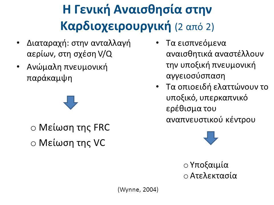 Η Γενική Αναισθησία στην Καρδιοχειρουργική (2 από 2) Διαταραχή: στην ανταλλαγή αερίων, στη σχέση V/Q Ανώμαλη πνευμονική παράκαμψη o Μείωση της FRC o Μ