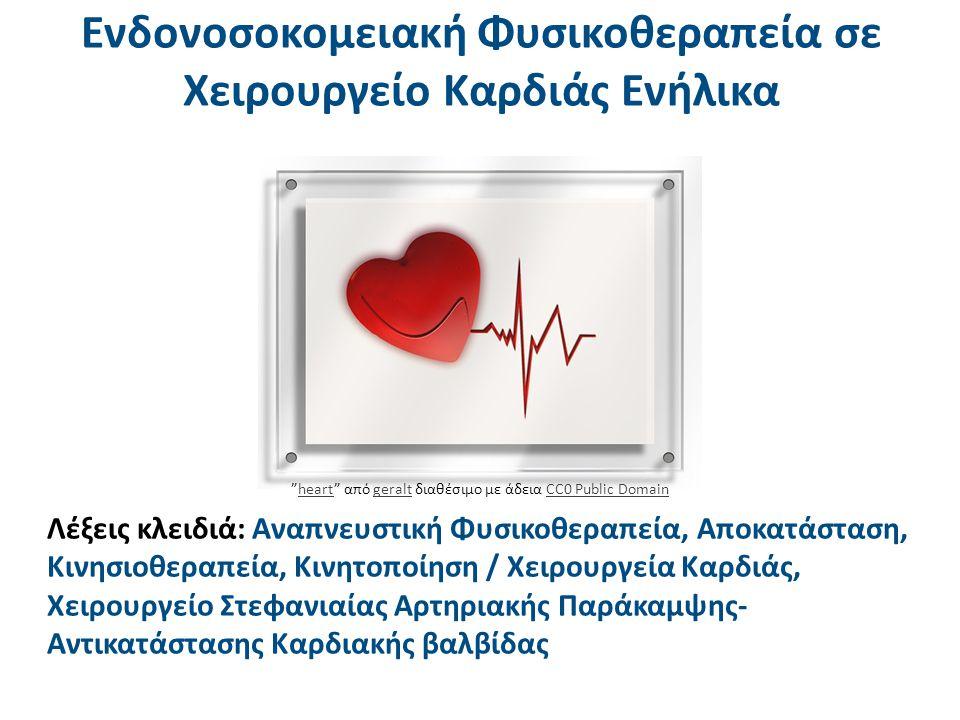 Ενδονοσοκομειακή Φυσικοθεραπεία σε Χειρουργείο Καρδιάς Ενήλικα Λέξεις κλειδιά: Αναπνευστική Φυσικοθεραπεία, Αποκατάσταση, Κινησιοθεραπεία, Κινητοποίησ