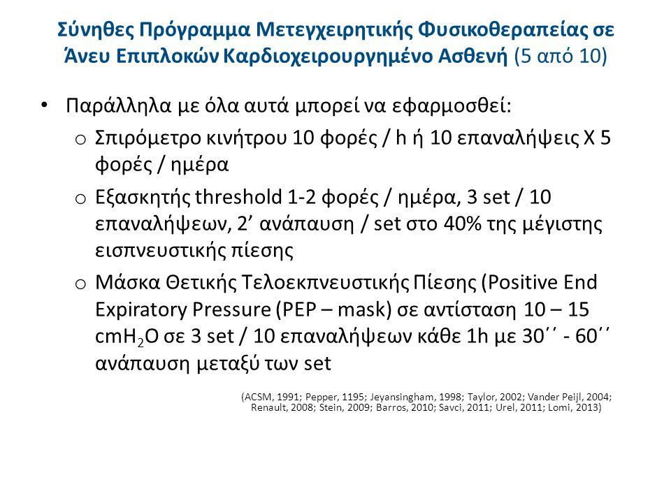 Σύνηθες Πρόγραμμα Μετεγχειρητικής Φυσικοθεραπείας σε Άνευ Επιπλοκών Καρδιοχειρουργημένο Ασθενή (6 από 10) Ο αριθμός επαναλήψεων / set / χρόνος για την κάθε αναπνευστική τεχνική – μέθοδο βασίζεται στα ευρήματα της φυσικοθεραπευτικής αξιολόγησης Ως προς την ενεργητική κινησιοθεραπεία των αρθρώσεων του ώμου υπάρχει διχογνωμία όσον αφορά την τροχιά: έως 90 ο ή περισσότερο βάση του παραγόμενου πόνου στην χειρουργική τομή ή αν γίνονται μονο- ή αμφοτερόπλευρα με τους περισσότερους, παγκοσμίως, φυσικοθεραπευτές να εκτελούν αμφοτερόπλευρη κίνηση ώμων (ACSM, 1991; Pepper, 1195; Jeyansingham, 1998; Taylor, 2002; Vander Peijl, 2004; Renault, 2008; Stein, 2009; Barros, 2010; Savci, 2011; Urel, 2011; Lomi, 2013)