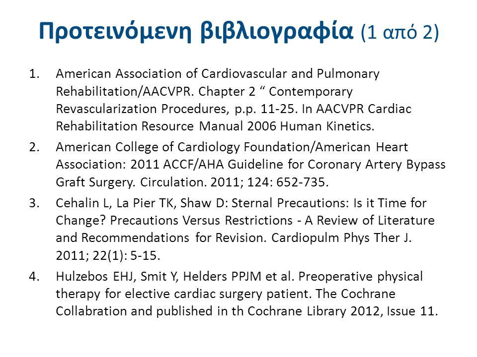 """Προτεινόμενη βιβλιογραφία (1 από 2) 1.American Association of Cardiovascular and Pulmonary Rehabilitation/AACVPR. Chapter 2 """" Contemporary Revasculari"""