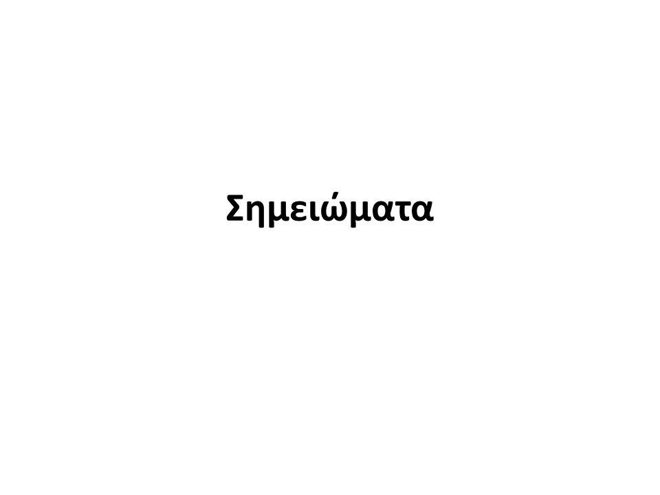 Σημείωμα Αναφοράς Copyright Τεχνολογικό Εκπαιδευτικό Ίδρυμα Αθήνας, Ειρήνη Γραμματοπούλου, Νικόλαος Τσάμης 2014.