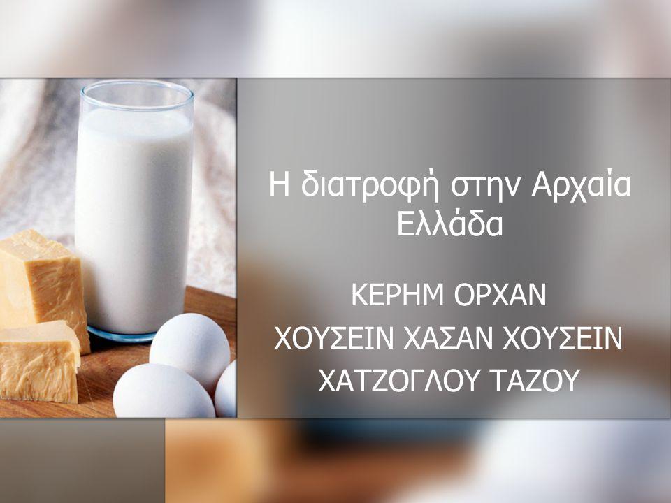 Η διατροφή στην Αρχαία Ελλάδα ΚΕΡΗΜ ΟΡΧΑΝ ΧΟΥΣΕΙΝ ΧΑΣΑΝ ΧΟΥΣΕΙΝ ΧΑΤΖΟΓΛΟΥ ΤΑΖΟΥ