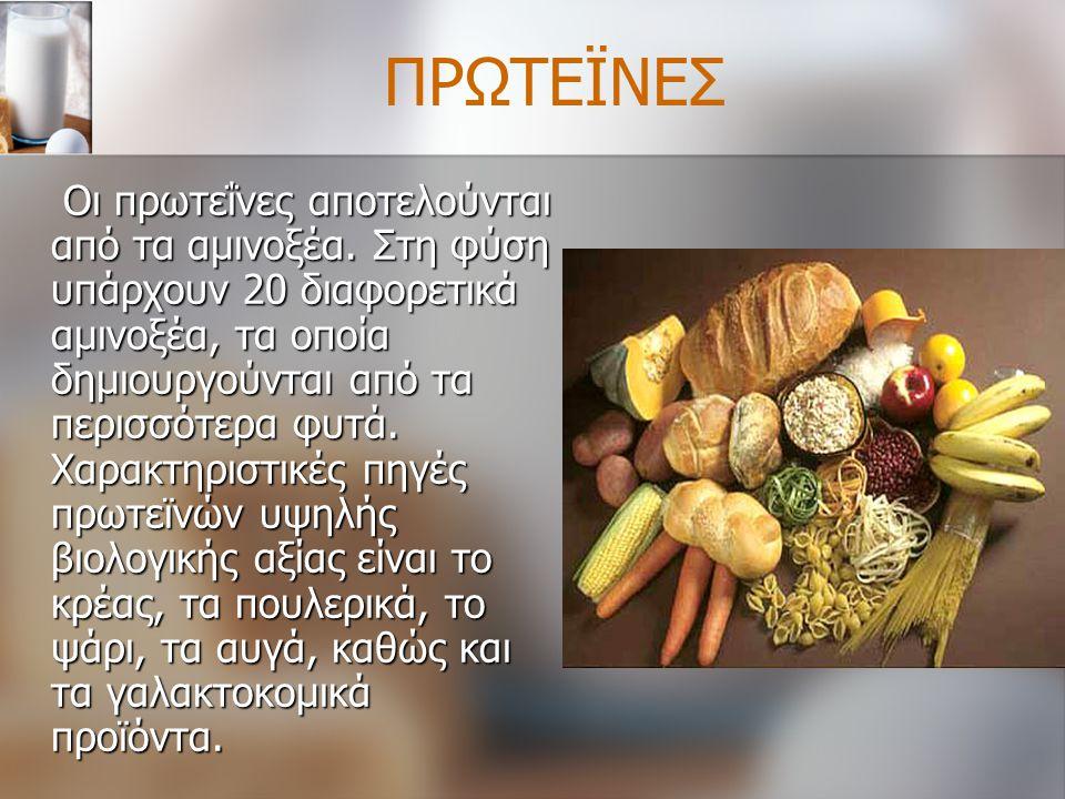 ΠΡΩΤΕΪΝΕΣ Οι πρωτεΐνες αποτελούνται από τα αμινοξέα. Στη φύση υπάρχουν 20 διαφορετικά αμινοξέα, τα οποία δημιουργούνται από τα περισσότερα φυτά. Χαρακ