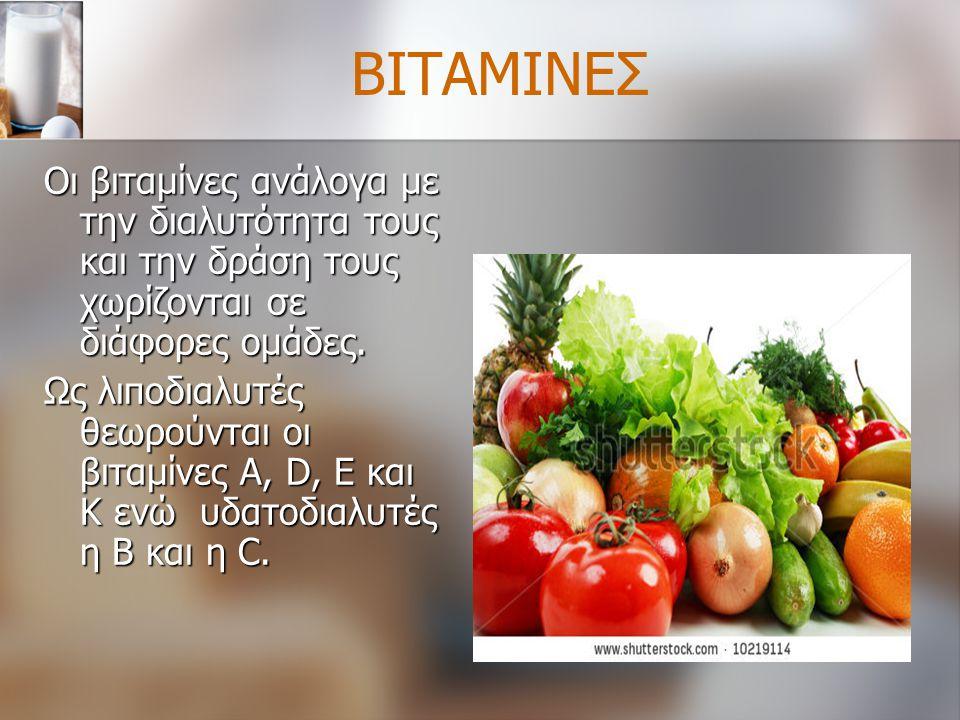 ΒΙΤΑΜΙΝΕΣ Οι βιταμίνες ανάλογα με την διαλυτότητα τους και την δράση τους χωρίζονται σε διάφορες ομάδες. Ως λιποδιαλυτές θεωρούνται οι βιταμίνες Α, D,