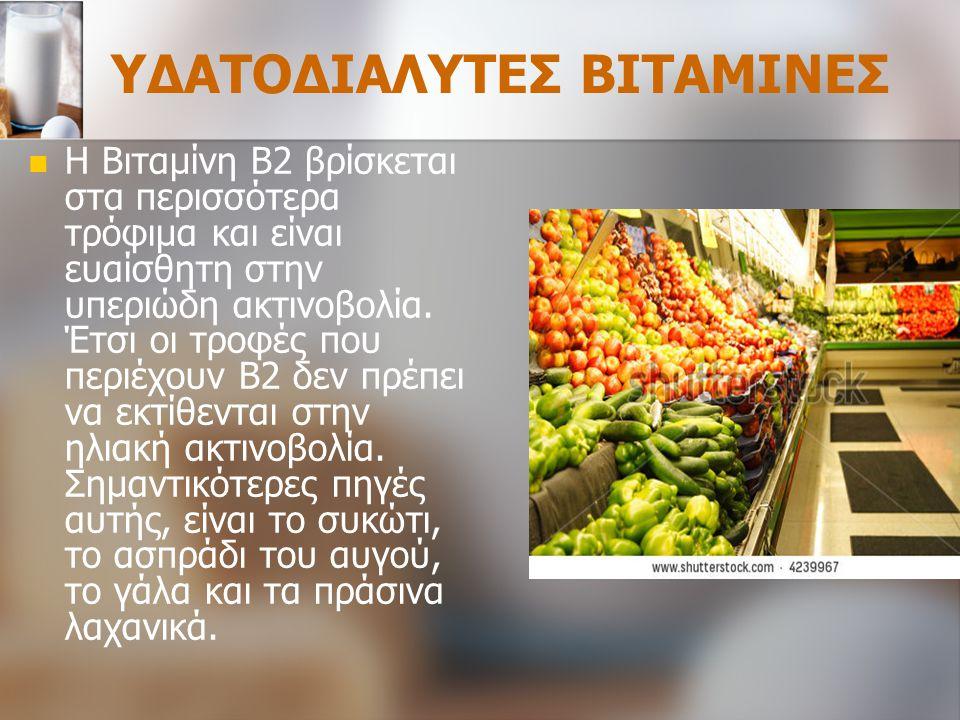 Η Βιταμίνη Β2 βρίσκεται στα περισσότερα τρόφιμα και είναι ευαίσθητη στην υπεριώδη ακτινοβολία. Έτσι οι τροφές που περιέχουν Β2 δεν πρέπει να εκτίθεντα