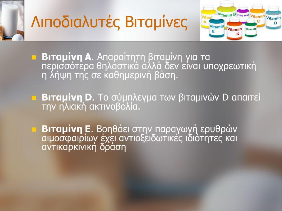 Λιποδιαλυτές Βιταμίνες Βιταμίνη Α. Απαραίτητη βιταμίνη για τα περισσότερα θηλαστικά αλλά δεν είναι υποχρεωτική η λήψη της σε καθημερινή βάση. Βιταμίνη