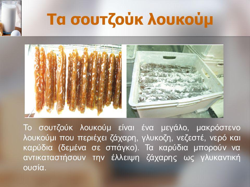Τα σουτζούκ λουκούμ Το σουτζούκ λουκούμ είναι ένα μεγάλο, μακρόστενο λουκούμι που περιέχει ζάχαρη, γλυκοζη, νεζεστέ, νερό και καρύδια (δεμένα σε σπάγκ