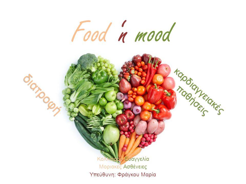 Food 'n mood Κολλιάρου Ευαγγελία Μοριακές Ασθένειες Υπεύθυνη: Φράγκου Μαρία διατροφή καρδιαγγειακές παθήσεις παθήσεις