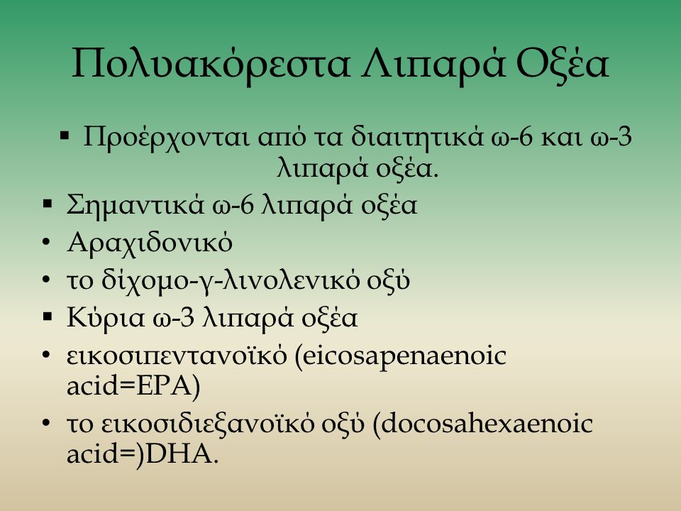 Πολυακόρεστα Λιπαρά Οξέα  Προέρχονται από τα διαιτητικά ω-6 και ω-3 λιπαρά οξέα.