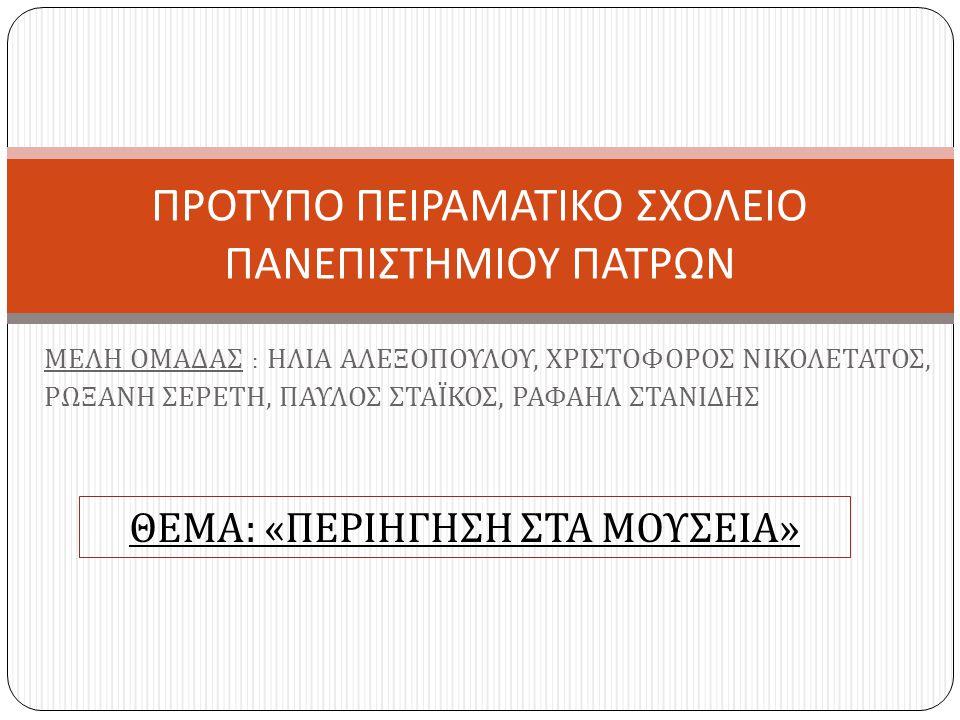 ΜΕΛΗ ΟΜΑΔΑΣ : ΗΛΙΑ ΑΛΕΞΟΠΟΥΛΟΥ, ΧΡΙΣΤΟΦΟΡΟΣ ΝΙΚΟΛΕΤΑΤΟΣ, ΡΩΞΑΝΗ ΣΕΡΕΤΗ, ΠΑΥΛΟΣ ΣΤΑΪΚΟΣ, ΡΑΦΑΗΛ ΣΤΑΝΙΔΗΣ ΠΡΟΤΥΠΟ ΠΕΙΡΑΜΑΤΙΚΟ ΣΧΟΛΕΙΟ ΠΑΝΕΠΙΣΤΗΜΙΟΥ ΠΑΤΡ