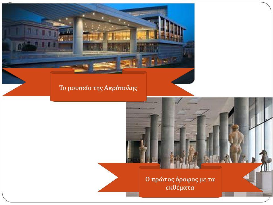 Το μουσείο της Ακρό π ολης Ο π ρώτος όροφος με τα εκθέματα