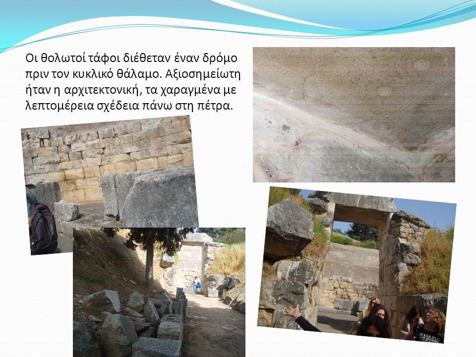 Οι θολωτοί τάφοι διέθεταν έναν δρόμο πριν τον κυκλικό θάλαμο. Αξιοσημείωτη ήταν η αρχιτεκτονική, τα χαραγμένα με λεπτομέρεια σχέδεια πάνω στη πέτρα.