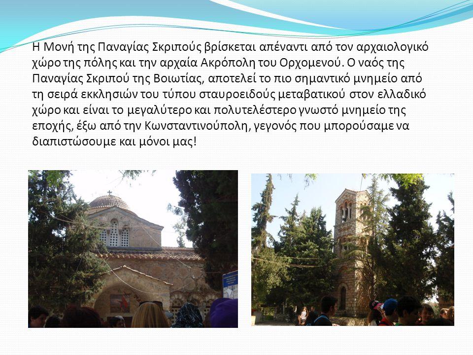 Η Μονή της Παναγίας Σκριπούς βρίσκεται απέναντι από τον αρχαιολογικό χώρο της πόλης και την αρχαία Ακρόπολη του Ορχομενού. Ο ναός της Παναγίας Σκριπού