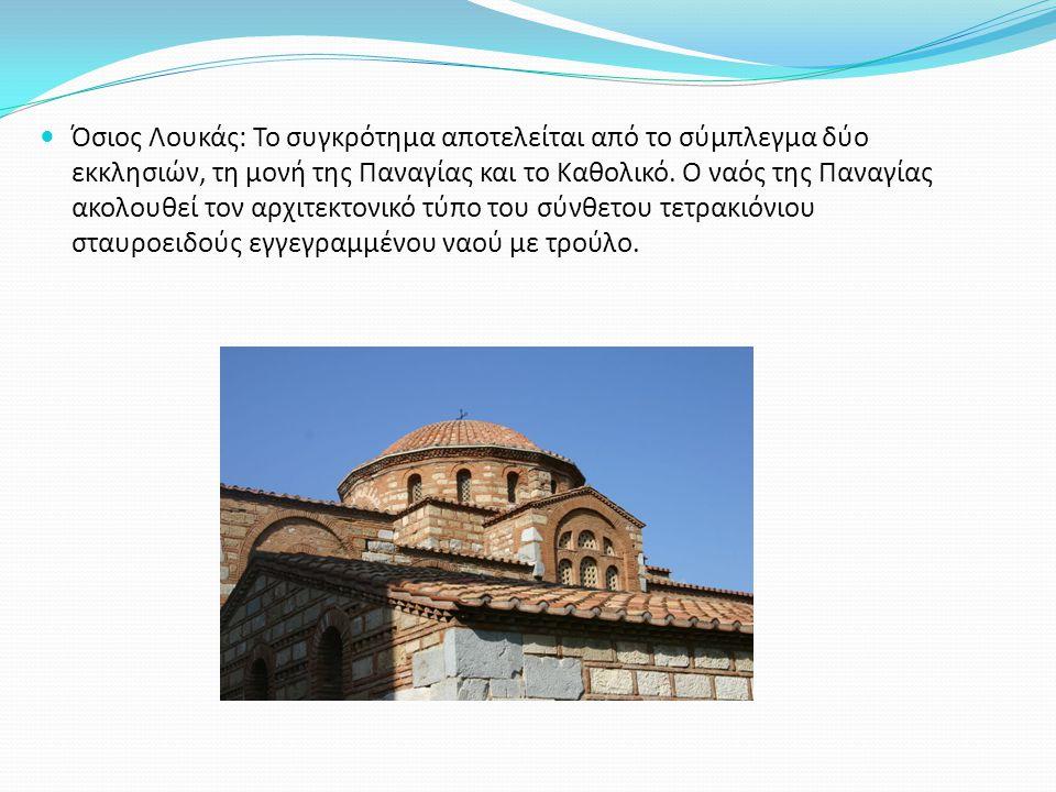 Όσιος Λουκάς: Το συγκρότημα αποτελείται από το σύμπλεγμα δύο εκκλησιών, τη μονή της Παναγίας και το Καθολικό. Ο ναός της Παναγίας ακολουθεί τον αρχιτε