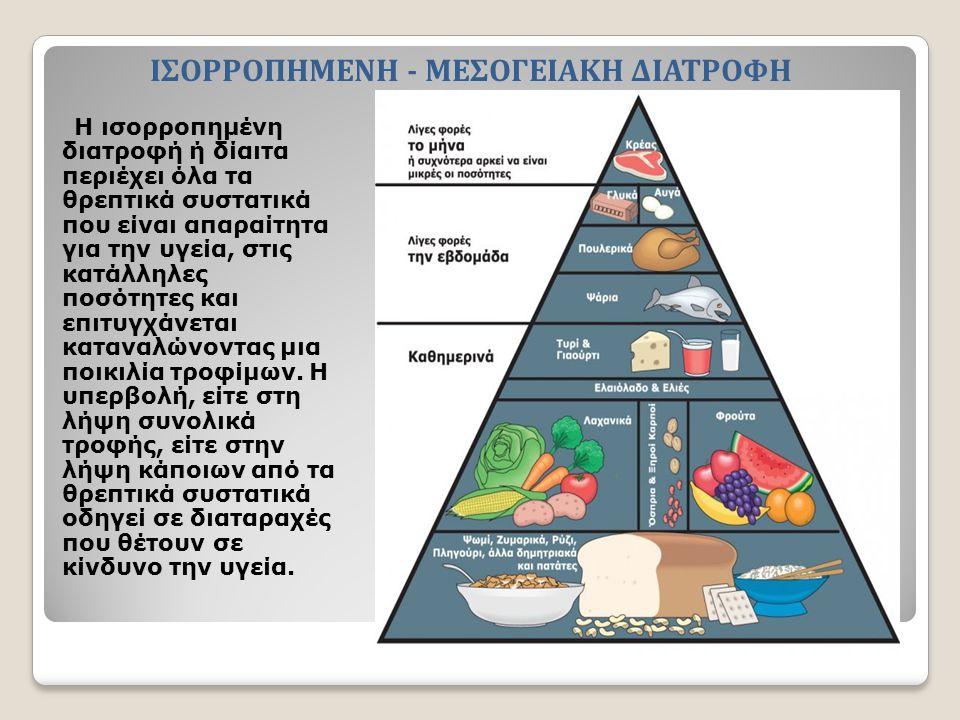 σωστη διατροφη και υγεια σωστη διατροφη και υγεια Όλοι γνωρίζουμε ότι μια σωστή και υγιεινή διατροφή είναι απαραίτητη προϋπόθεση για την σωστή ανάπτυξη.