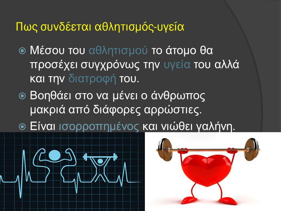 Η αξία της ΥΓΕΙΑΣ για τον άνθρωπο  Δημιουργεί την καλή ψυχική διάθεση για εργασία σωματική ή πνευματική.