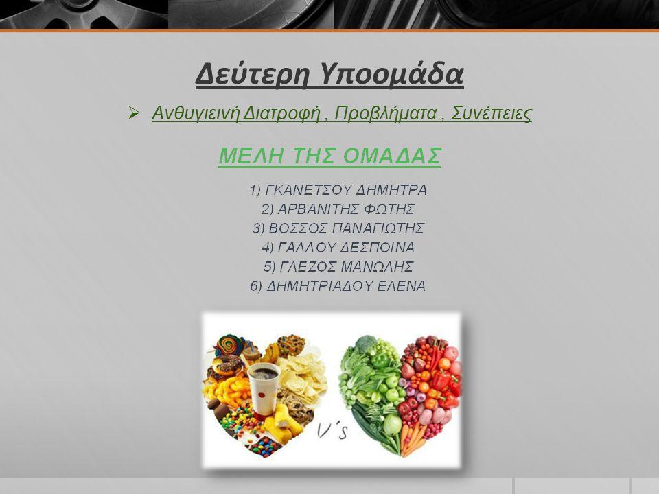 Δεύτερη Υποομάδα  Ανθυγιεινή Διατροφή, Προβλήματα, Συνέπειες