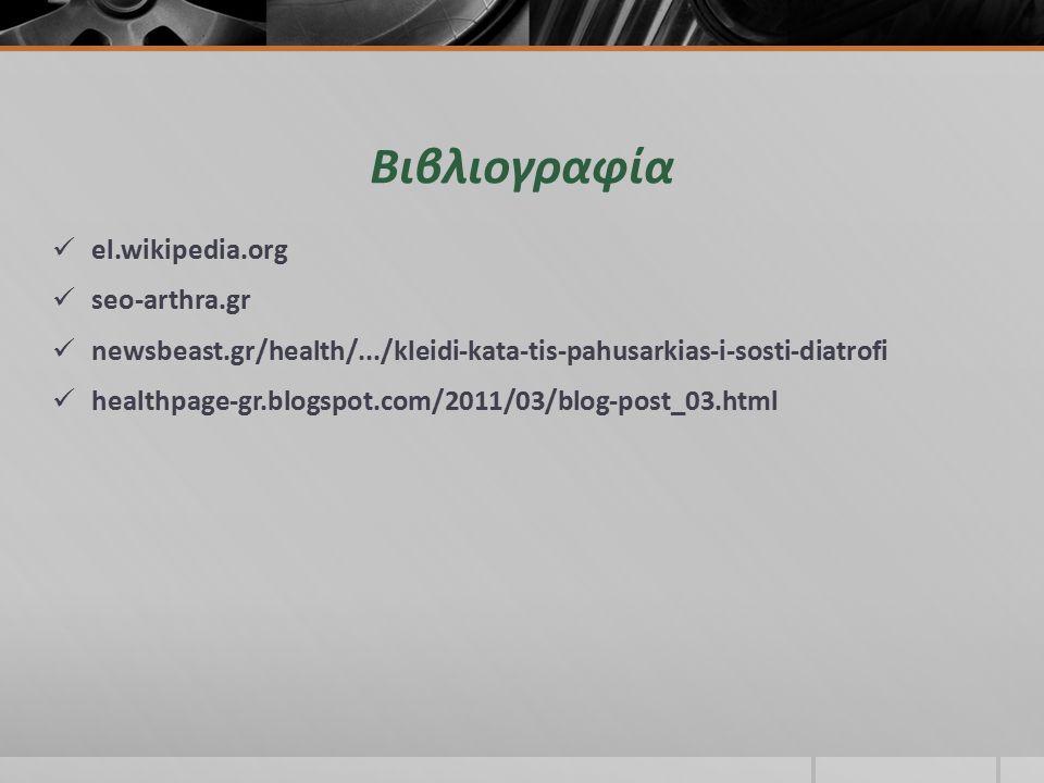 Βιβλιογραφία el.wikipedia.org seo-arthra.gr newsbeast.gr/health/.../kleidi-kata-tis-pahusarkias-i-sosti-diatrofi healthpage-gr.blogspot.com/2011/03/bl