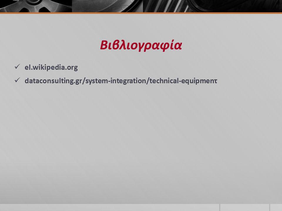 Βιβλιογραφία el.wikipedia.org dataconsulting.gr/system-integration/technical-equipmenτ
