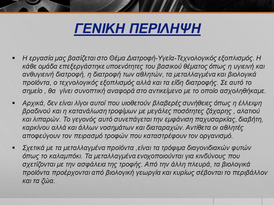 ΤΕΤΑΡΤΗ ΥΠΟΟΜΑΔΑ ΜΕΤΑΛΛΑΓΜΕΝΑ ΚΑΙ ΒΙΟΛΟΓΙΚΑ ΠΡΟΙΟΝΤΑ ΜΕΛΗ ΟΜΑΔΑΣ 1) ΔΗΜΗΤΡΟΠΟΥΛΟΥ ΣΩΤΗΡΙΑ 2) ΔΕΔΕΣ ΜΙΧΑΛΗΣ 3) ΓΡΑΤΣΩΝΗΣ ΑΡΗΣ 4) ΓΡΙΒΑΣ ΑΝΔΡΕΑΣ 5) ΓΙΑΝΝΑΚΟΠΟΥΛΟΣ ΔΗΜΗΤΡΗΣ 6) ΓΕΝΤΙΚΗ ΜΑΡΙΑ