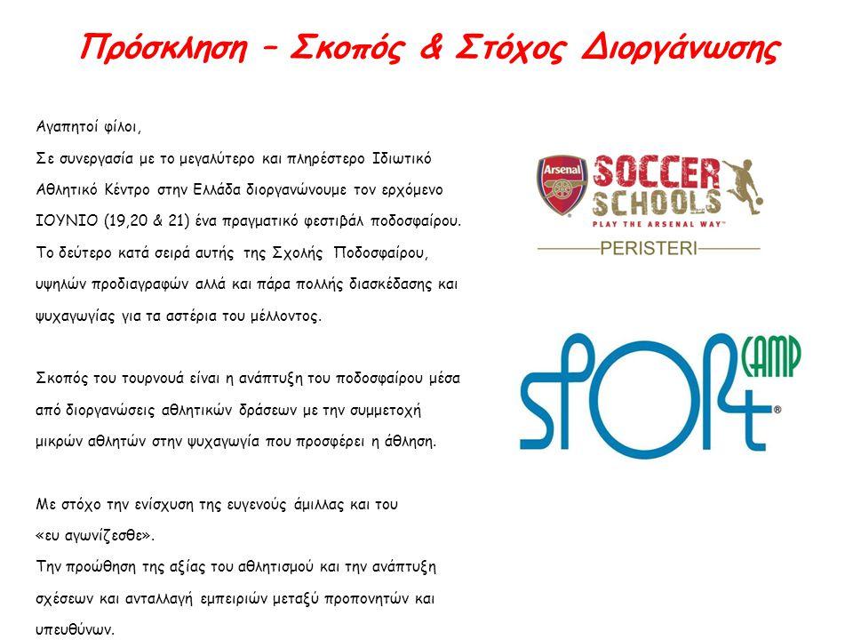 Πρόσκληση – Σκοπός & Στόχος Διοργάνωσης Αγαπητοί φίλοι, Σε συνεργασία με το μεγαλύτερο και πληρέστερο Ιδιωτικό Αθλητικό Κέντρο στην Ελλάδα διοργανώνουμε τον ερχόμενο ΙΟΥΝΙΟ (19,20 & 21) ένα πραγματικό φεστιβάλ ποδοσφαίρου.