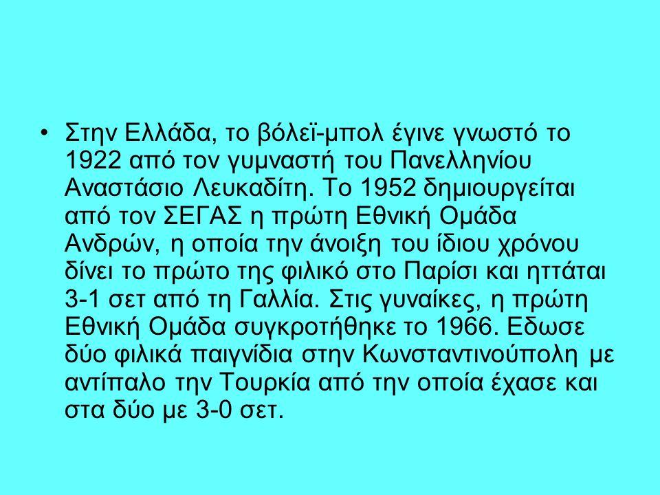 Στην Ελλάδα, το βόλεϊ-μπολ έγινε γνωστό το 1922 από τον γυμναστή του Πανελληνίου Αναστάσιο Λευκαδίτη.