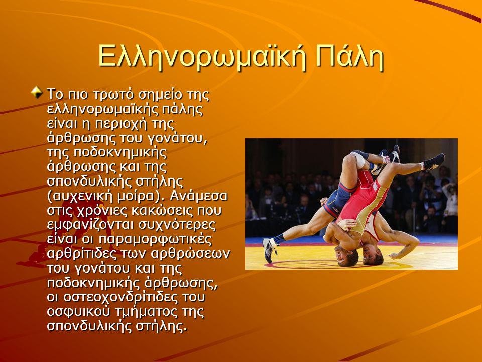 Ελληνορωμαϊκή Πάλη Το πιο τρωτό σημείο της ελληνορωμαϊκής πάλης είναι η περιοχή της άρθρωσης του γονάτου, της ποδοκνημικής άρθρωσης και της σπονδυλική
