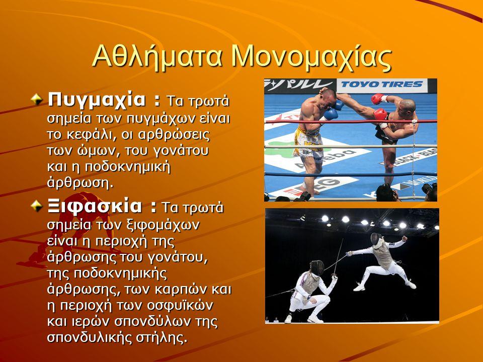 Αθλήματα Μονομαχίας Πυγμαχία : Τα τρωτά σημεία των πυγμάχων είναι το κεφάλι, οι αρθρώσεις των ώμων, του γονάτου και η ποδοκνημική άρθρωση. Ξιφασκία :