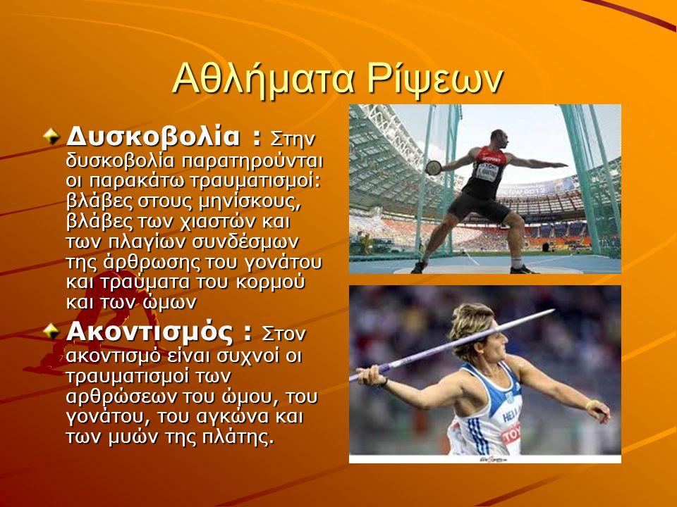 Αθλήματα Ρίψεων Δυσκοβολία : Στην δυσκοβολία παρατηρούνται οι παρακάτω τραυματισμοί: βλάβες στους μηνίσκους, βλάβες των χιαστών και των πλαγίων συνδέσ