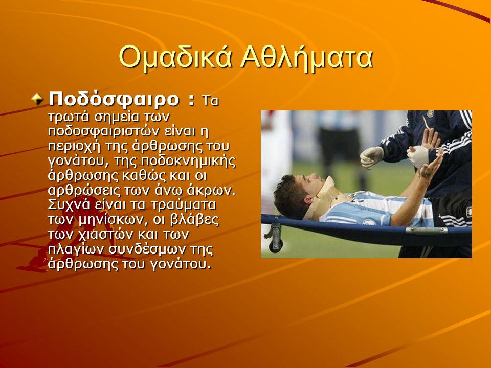 Ομαδικά Αθλήματα Ποδόσφαιρο : Τα τρωτά σημεία των ποδοσφαιριστών είναι η περιοχή της άρθρωσης του γονάτου, της ποδοκνημικής άρθρωσης καθώς και οι αρθρ